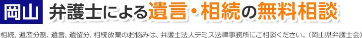 岡山 弁護士による遺言・相続の無料相談 岡山テミス法律事務所(岡山県弁護士会)
